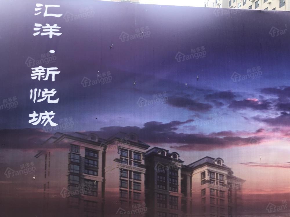 汇洋·新悦城
