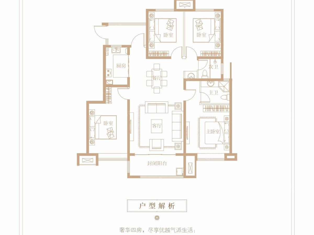 荣盛锦绣观邸4室2厅2卫户型图