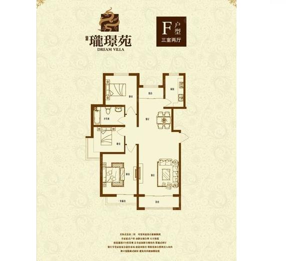 瓏璟苑3室2厅1卫户型图