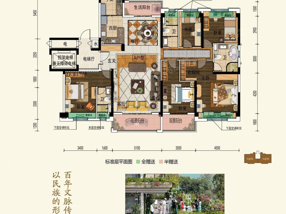 碧桂园天樾5室2厅3卫户型图