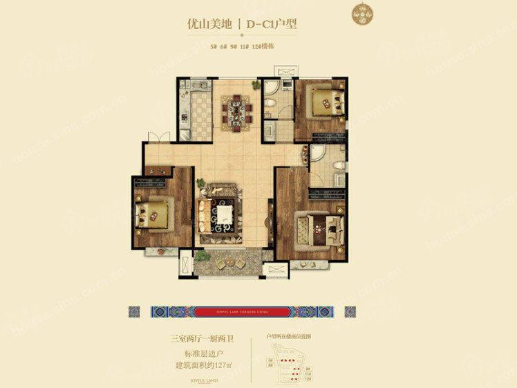 欢乐江山3室2厅2卫户型图