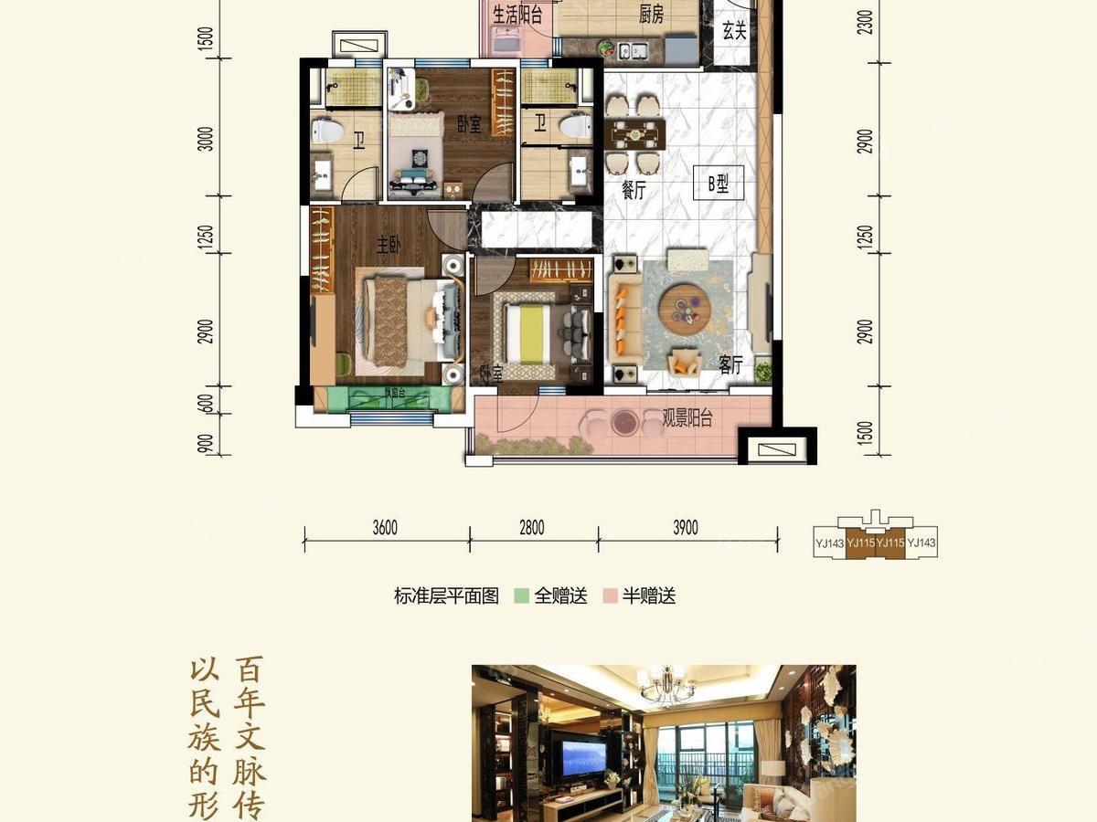 碧桂园天樾3室2厅2卫户型图
