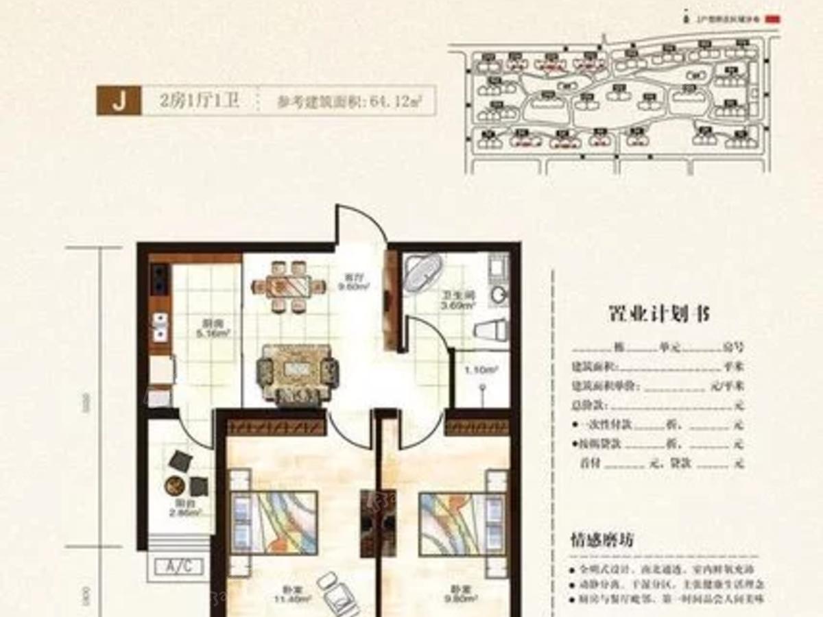 龙山国际2室1厅1卫户型图