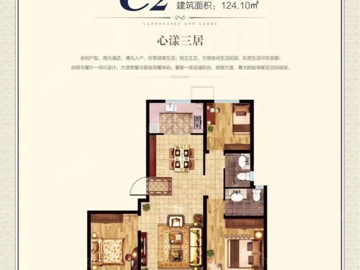 蓝海湾3室2厅2卫户型图