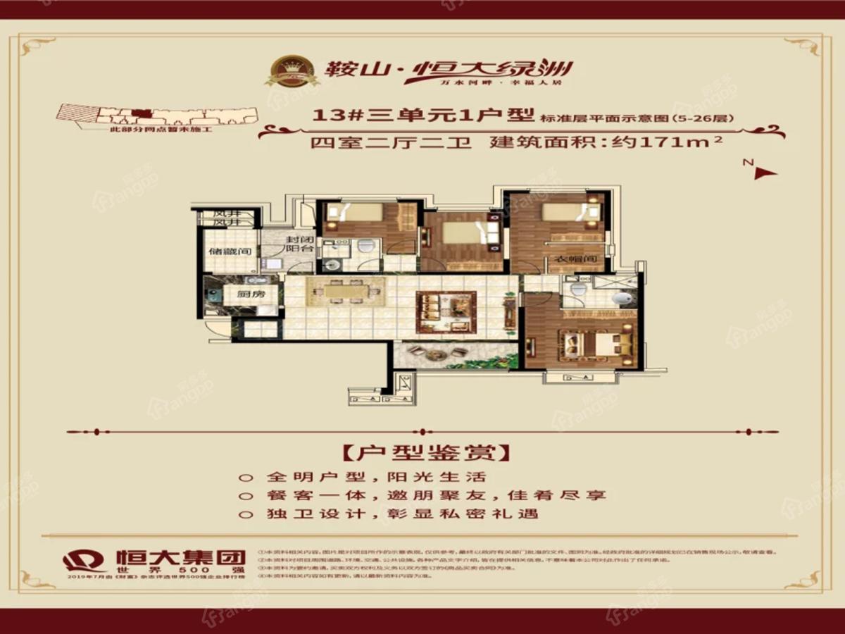 鞍山恒大绿洲4室2厅2卫户型图