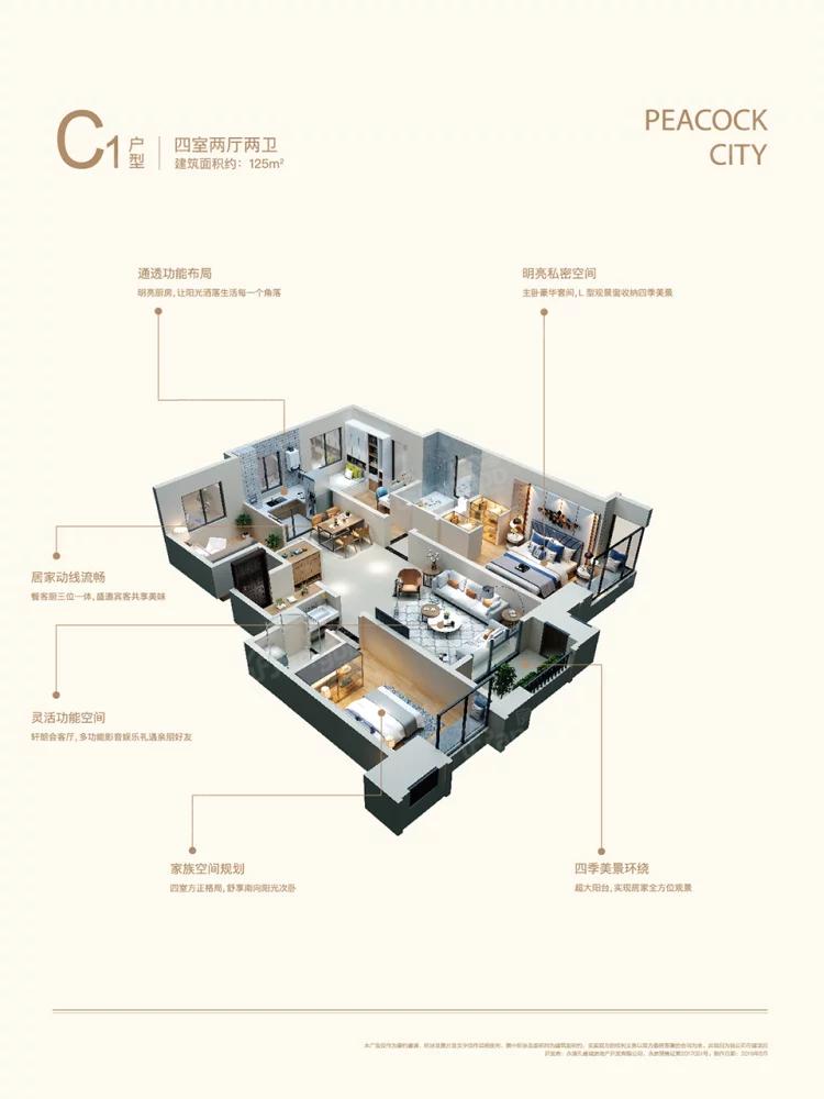 空港新都孔雀城4室2厅2卫户型图