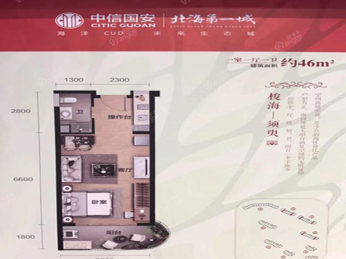 中信国安·北海第一城户型图_0