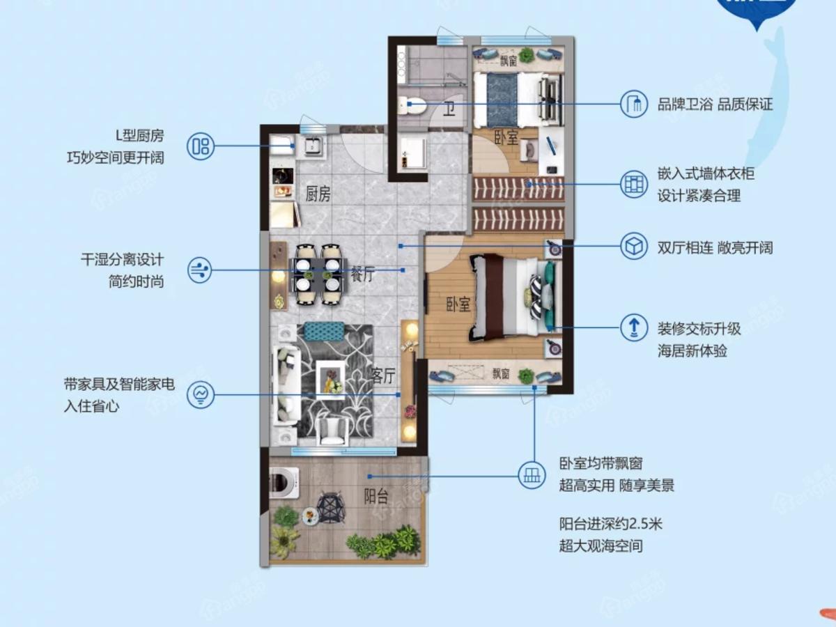 鼎龙湾国际海洋度假区2室2厅1卫户型图