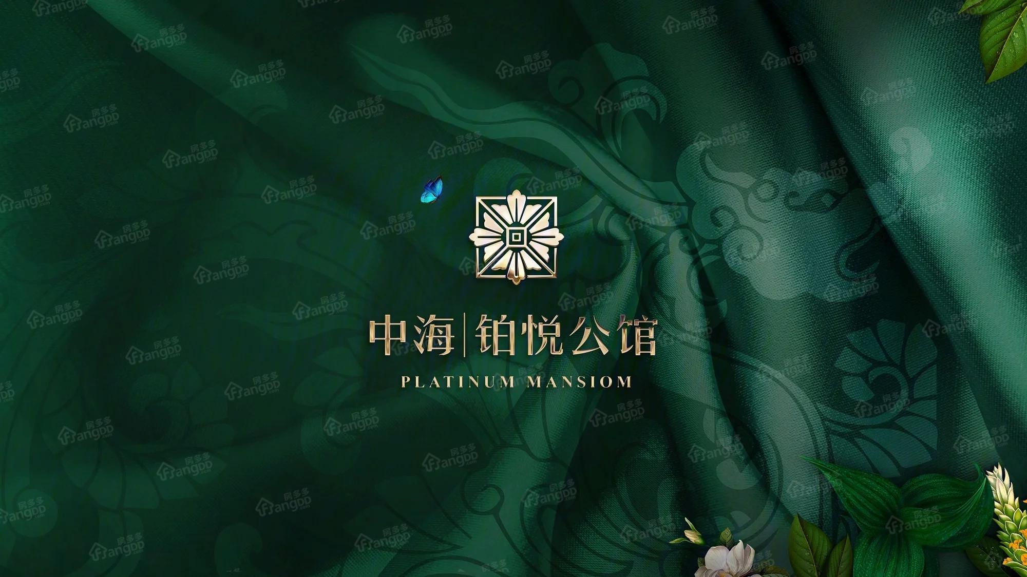 中海铂悦公馆