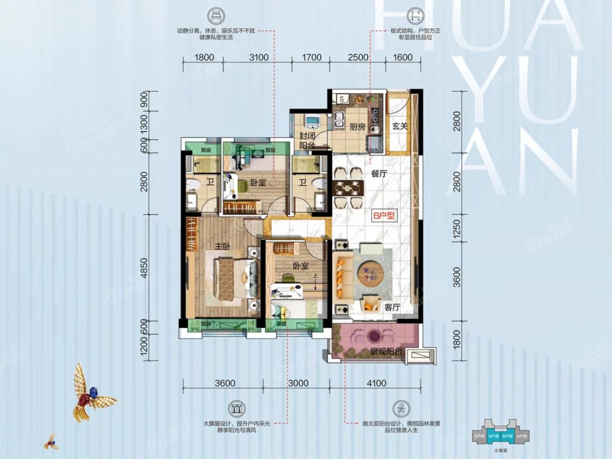 碧桂园江畔豪庭3室2厅2卫户型图