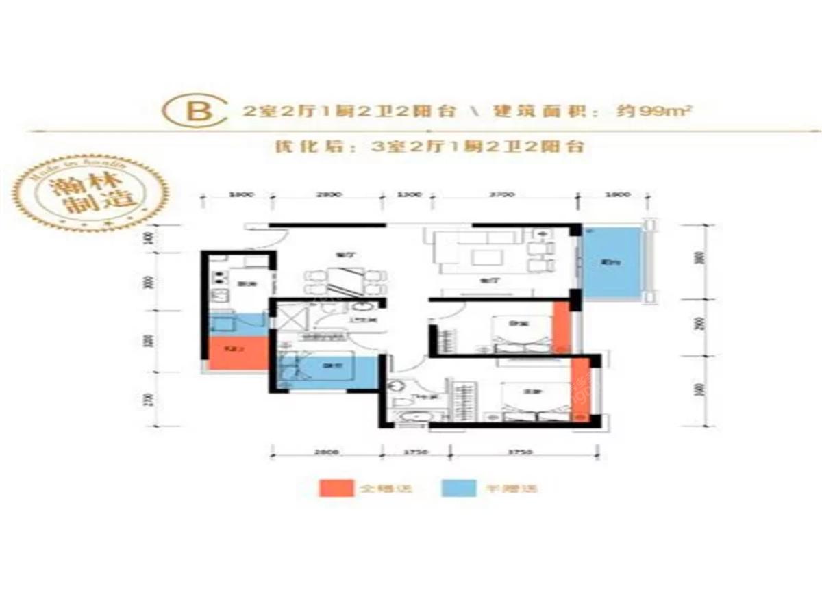 瀚林澜山2室2厅1卫户型图
