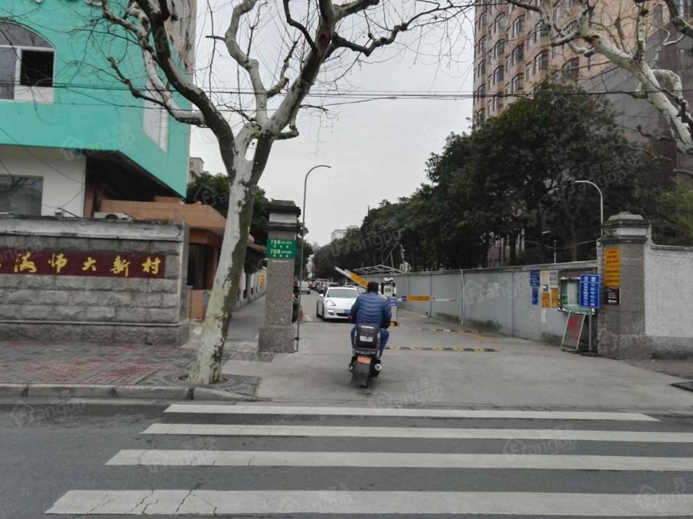 上师大新村小区图片