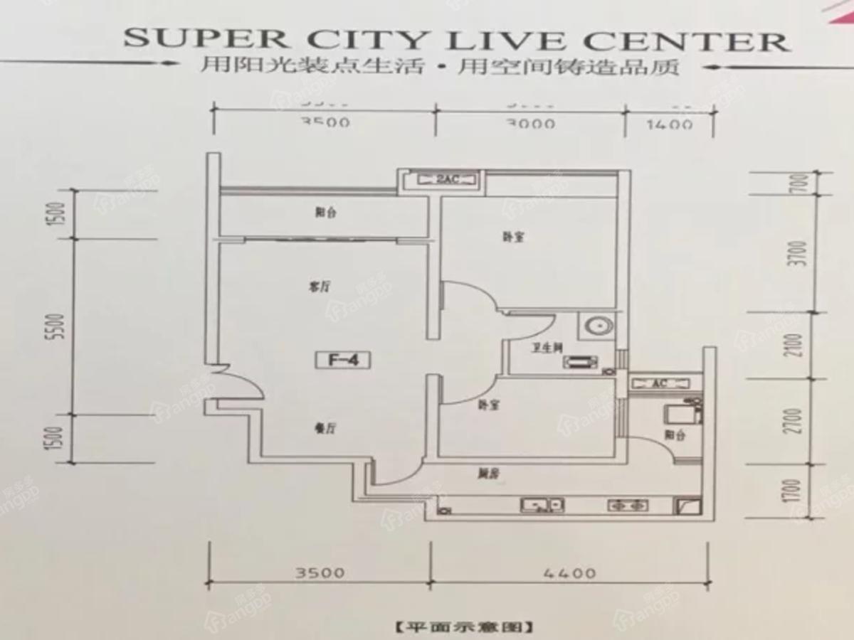 华诚大都汇2室2厅1卫户型图
