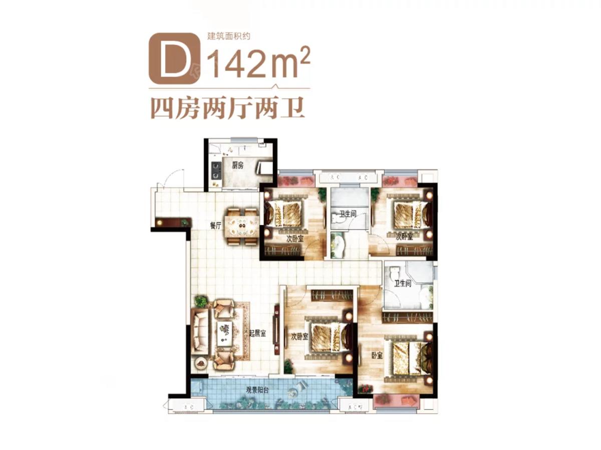 荆州吾悦广场4室2厅2卫户型图