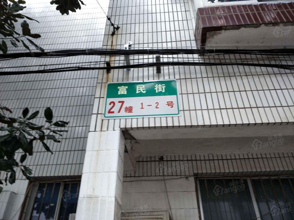 富民街小区小区图片