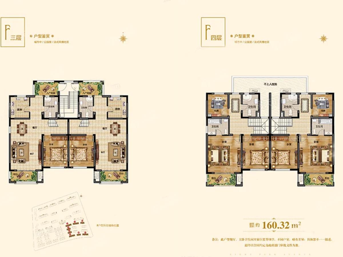 边城香榭里8号4室2厅3卫户型图