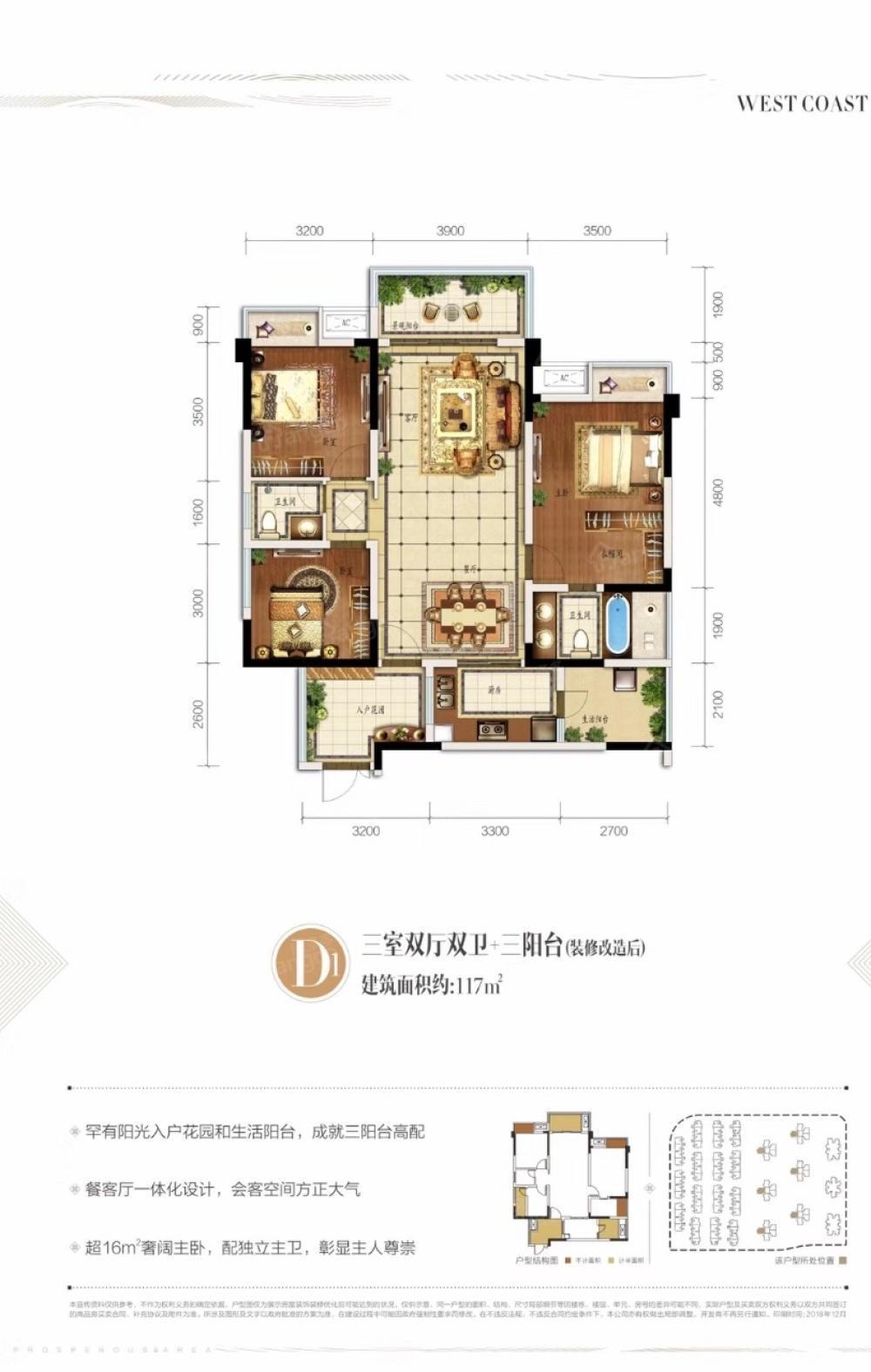 和泓文华府3室2厅2卫户型图