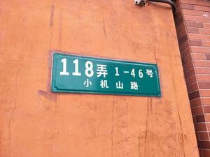 佘北家园银杏苑 2居 南北通透 电梯房 满五唯一