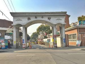 淞南十村小区图片