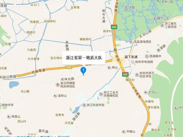 浙江省第一地质大队